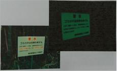 警告看板(ゴミの不法投棄禁止看板)