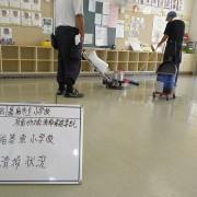 稲築東小学校 清掃中