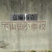 下山田小学校 清掃前