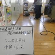 下山田小学校 清掃中