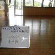 下山田小学校 清掃後