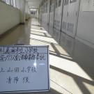 上山田小学校 清掃後