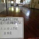 上山田小学校 清掃前