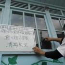 熊ヶ畑小学校 清掃中